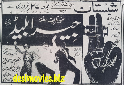 Jeera Blade (1973) Press Advert - Re-run at Shabistan