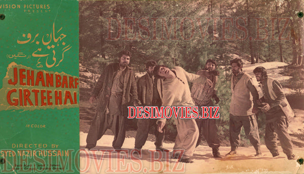 Jahan Barf Girti Hai (1972) Lollywood Lobby Card Still 1