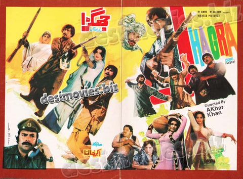 Jhagra (1980) Lollywood Original Booklet