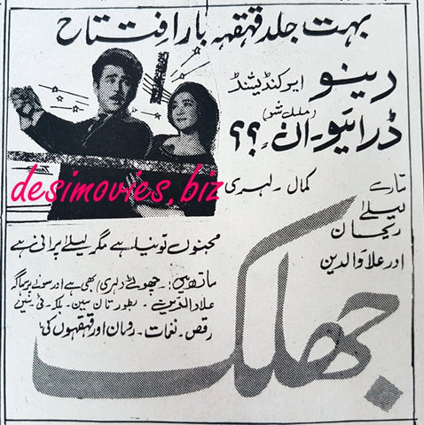 Jhalak (1964) Press Ad