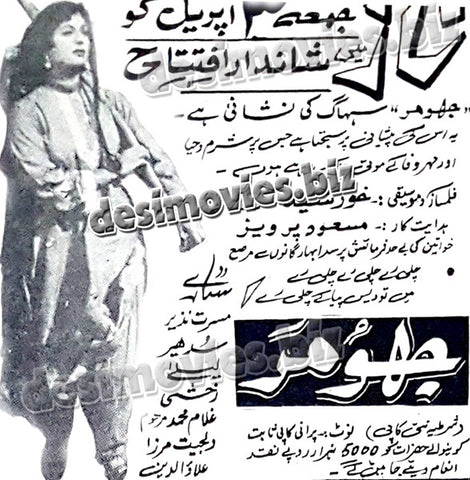 Jhoomar (1959) old film running in 1970- Press Ad -Old is Gold-1
