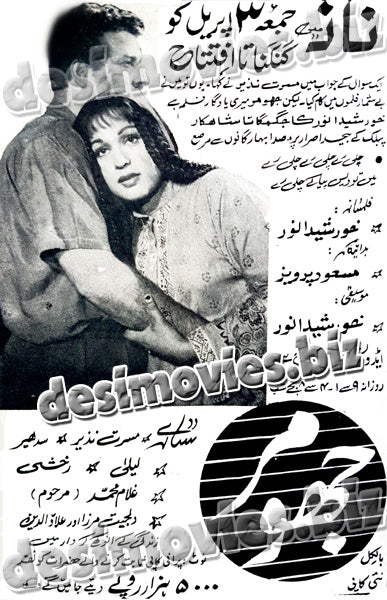 Jhoomar (1959) old film running in 1970- Press Ad -Old is Gold