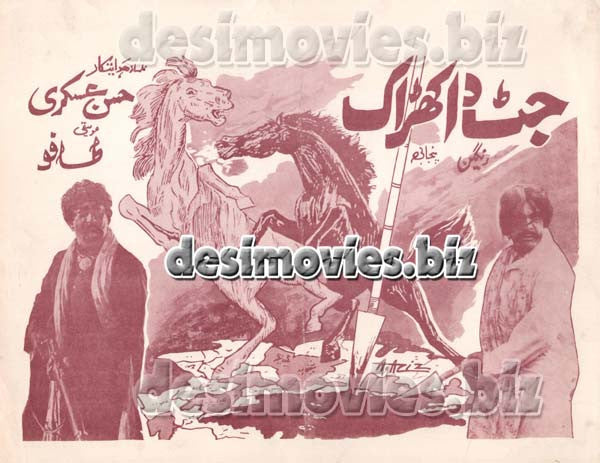 Jatt da Kharak (1979) Lollywood Original Booklet