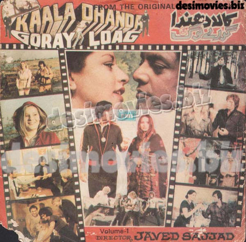 Kaala Dhanda Goray Loag (1981) - 45 Cover