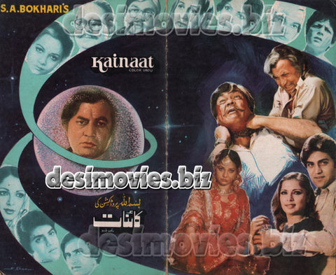 Kainaat (1983) Original Booklet