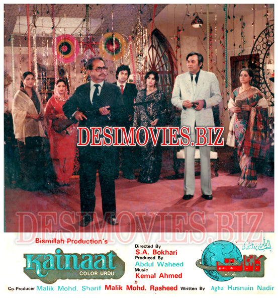 Kainat (1983)  Lollywood Lobby Card Still 1