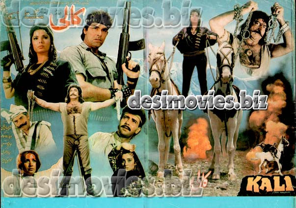 Kali (1990) Lollywood Original Booklet