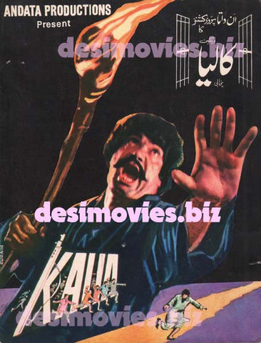 Kalia (1984) Lollywood Original Booklet A