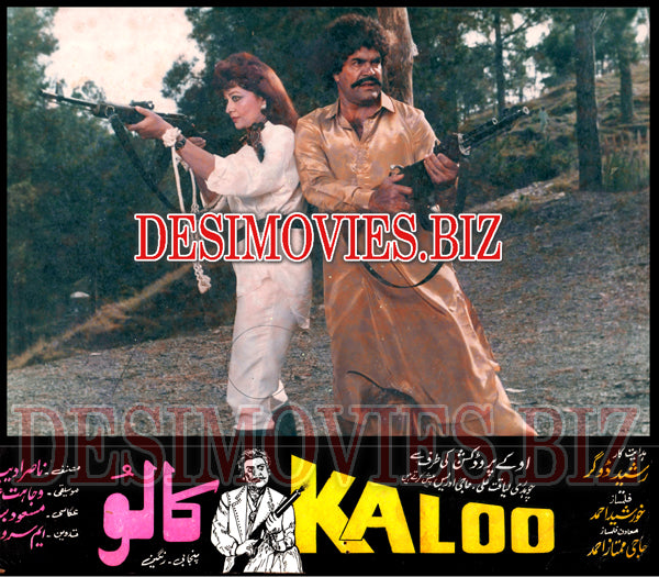 Kaloo (1987) Lollywood Lobby Card Still