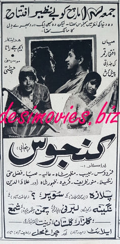 Kanjoos (1968) Press Ad