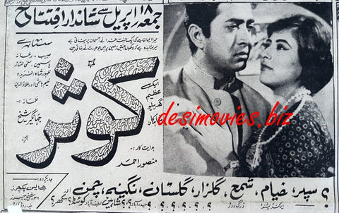 Kausar (1967) Press Ad