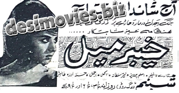 Khyber Mail (1960) Press Ad