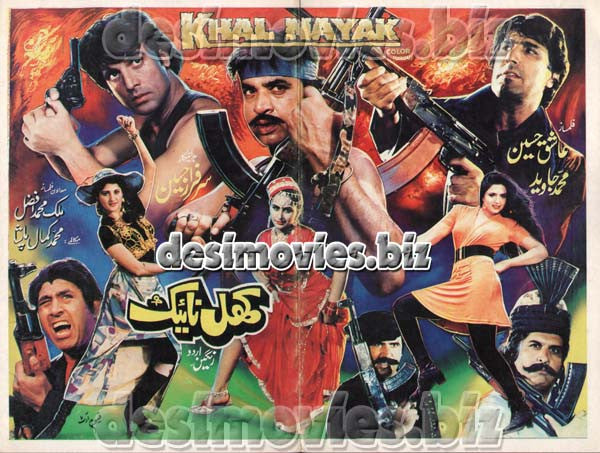 Khalnayak (1998) Original Booklet