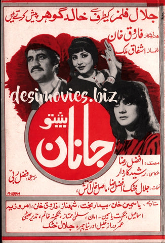 Khandan (1983) Original Booklet