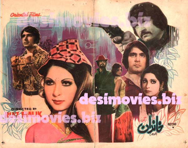 Khandan (1980) Lollywood Original Booklet