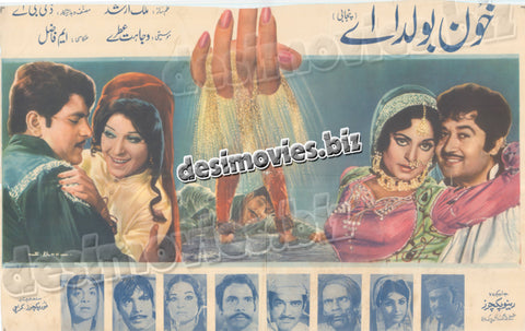 Khoon Bolda Ae (1973) Original Poster