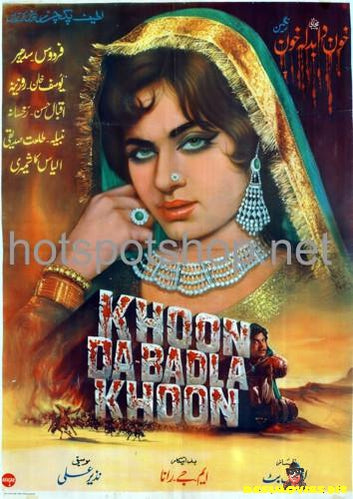 Khoon Da Badla Khoon (1973) Original Poster