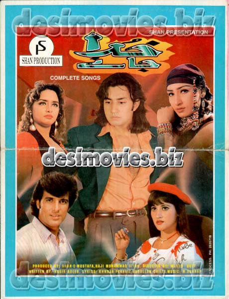 Khuda Janay (1997)  Lollywood Original Booklet