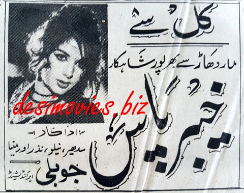 Khaibar Pass (1964) Press Ad