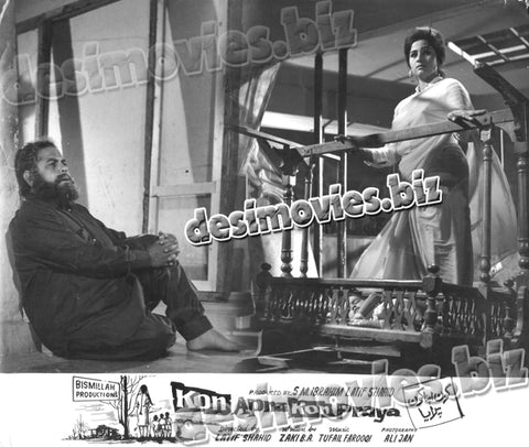 Kon Apna Kon Paraya (1972) Lollywood Lobby Card Still 10