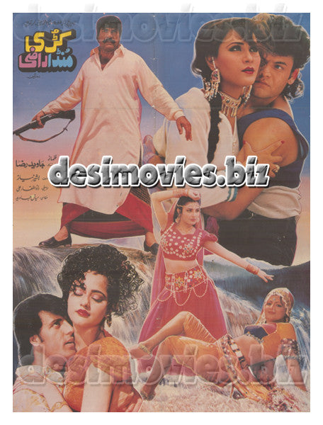 Kurri Munda Razi (1997)  Lollywood Original Poster A