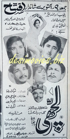 lachchi (1969) Press Ad
