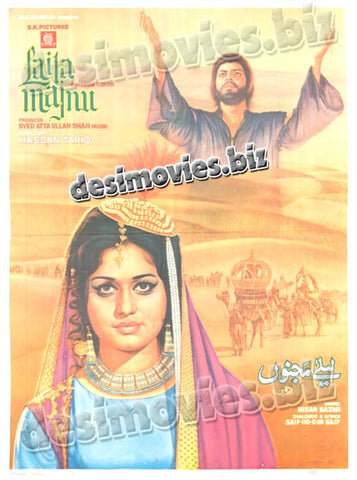 Laila Majnu (1974)   Lollywood Original Poster