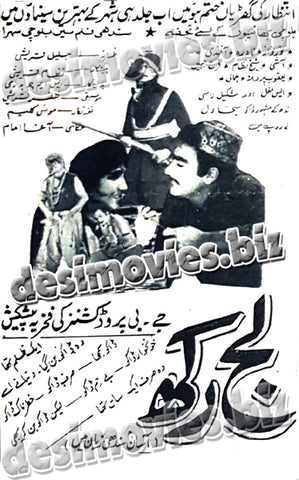 Laj Rakh (1982) 1970- Press Ad - Sindh Circut -1
