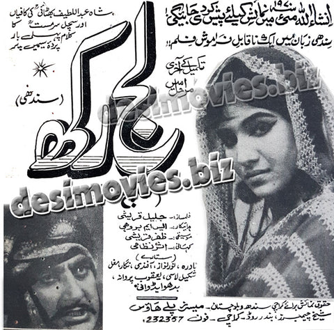 Laj Rakh (1982) 1970- Press Ad - Sindh Circut -coming soon
