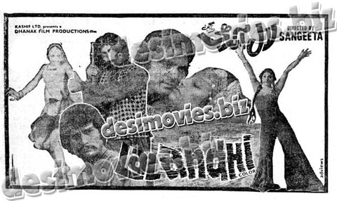 Lal Aandhi (1979) Press Ad - coming soon