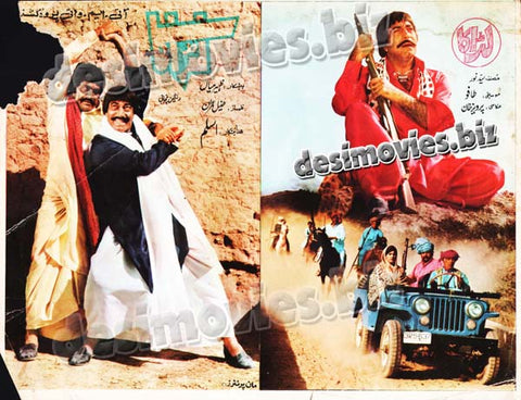 Laraka (1984) Lollywood Original Booklet