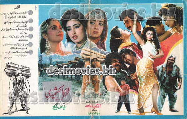 Munda Kashmiri + Larka Kashmiri (1994) Lollywood Original Booklet