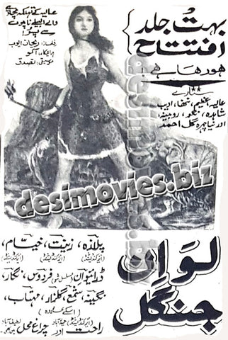 Love in Jungle (1970)  Press Ad - Sindh Circut -coming soon
