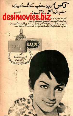 Tarana (1968) Lux Advert