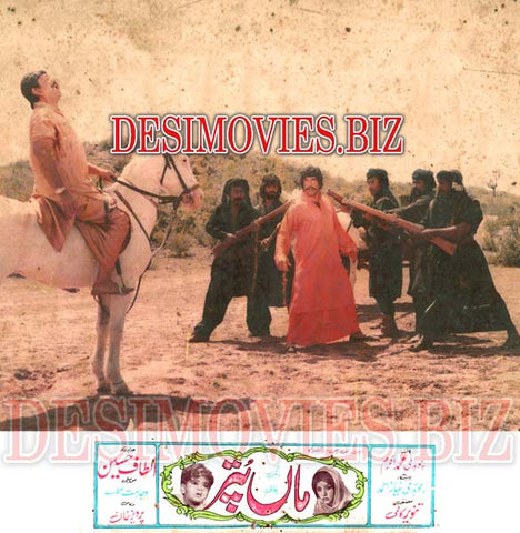 Maa Puttar (1985) Lollywood Lobby Card Still 1