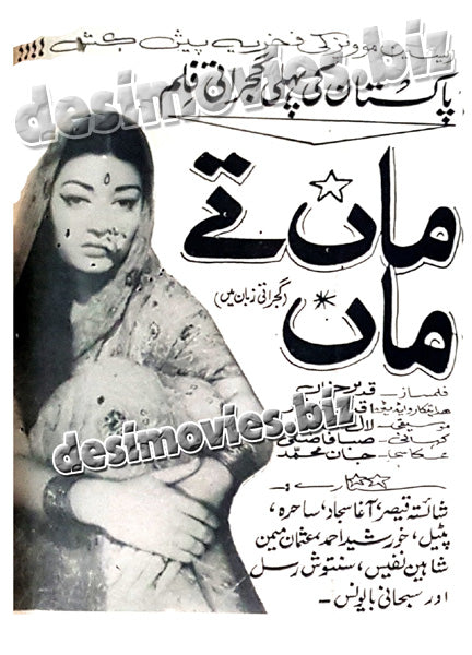Maa tey Maa (Gujjrati) (1970)  Press Ad