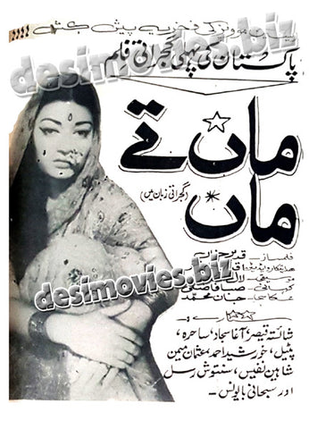 Maa tey Maa (Gujjrati) (1970)  Press Ad - Sindh Circut -1970