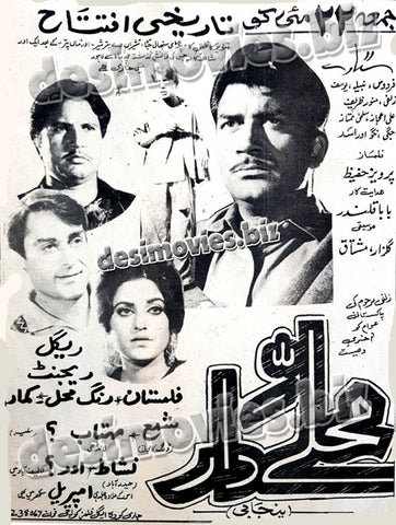 Mohallaydar (1970) Press Ad - Sindh Circut -1970