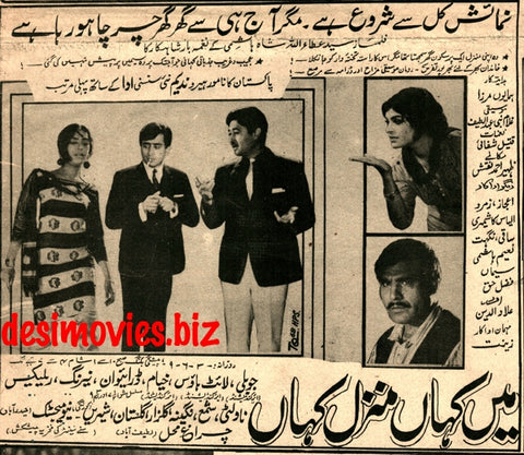 Main Kahan Manzil Kahan (1968) Press Ad - Karachi 1968