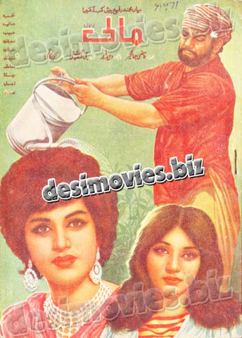 Mali (1971)  Lollywood Original Booklet
