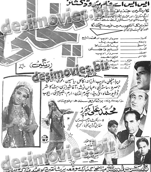 Manchalee (urdu) +Unreleased  (1970)  Press Ad - Sindh Circut -coming soon