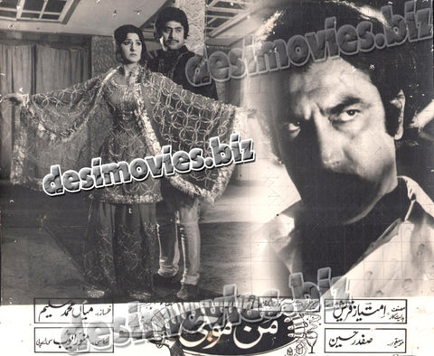 Man Mauji (1980) Lollywood Lobby Card Still 3