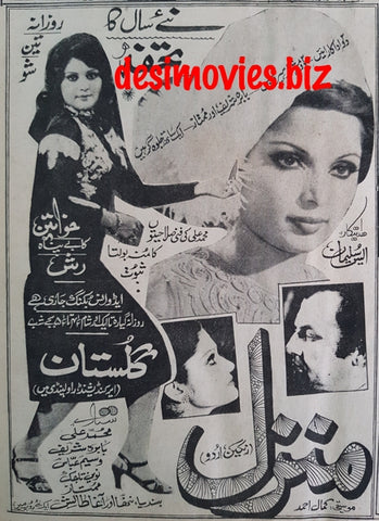 Manzil   (1981) Press Advert