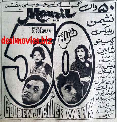 Manzil   (1981) Press Advert -- Golden Jubilee