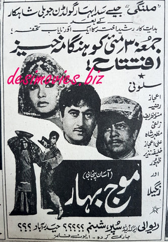 Mauj Bahar (1969) Press Ad