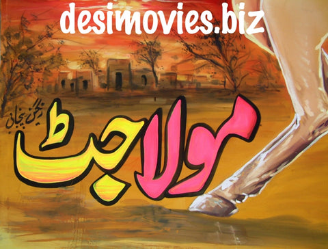 Maula Jat Logo - Billboard Cinema Art off the Streets of Lahore.