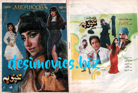 Mehbooba (1992) Original Booklet