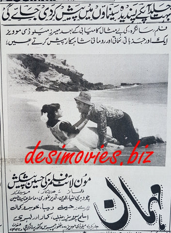 Mehmaan (1969) Press Advert