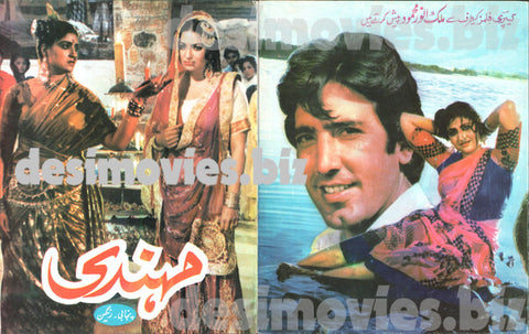 Mehndi (1985) Original Booklet