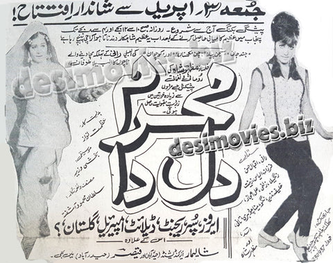Mehram Dil Da (1970) Press Ad -coming soon-1